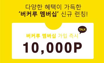 버커루 멤버십 신규 런칭